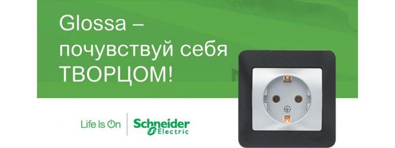 Серия электро установочных изделий Glossa
