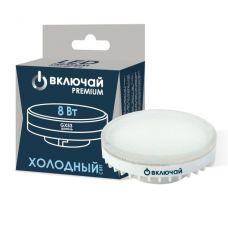 Лампа LED PREMIUM GX53 8W WW, 8 Вт, 6000 К, 230 В, пластик, 1008965, Включай