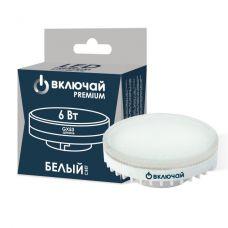 Лампа светодиодная Включай PREMIUM GX53 6W W 4000К пластик 1008966