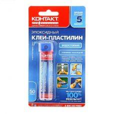Клей пластилин КОНТАКТ эпоксидный водостойкий, 50 г