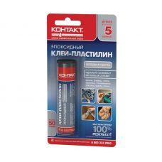 Клей пластилин КОНТАКТ эпоксидный холодная сварка, 50 г, КЭ 216 Б50 ПХ