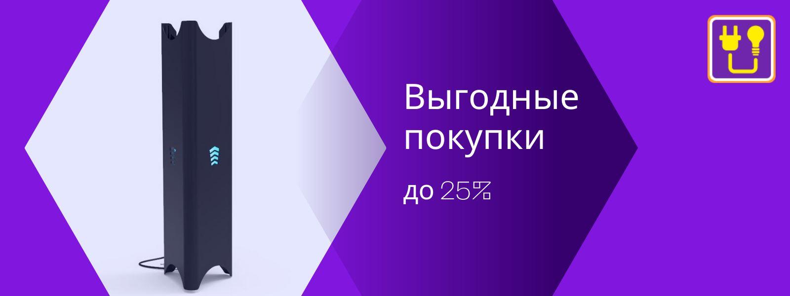 Выгодные покупки до 25%