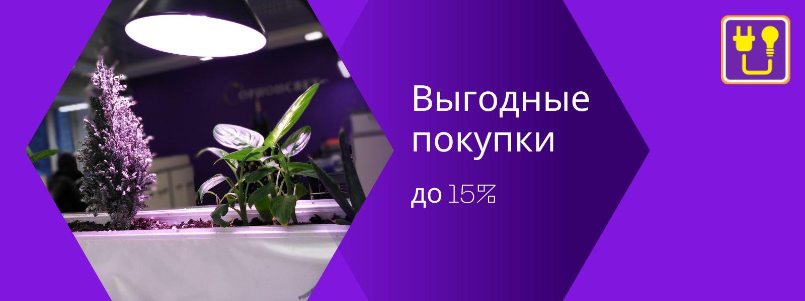 Выгодные покупки до 15%